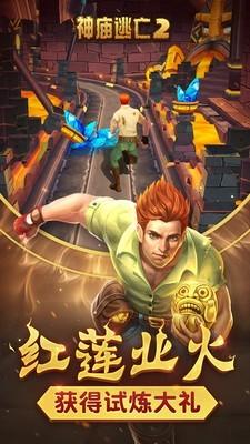 神庙逃亡2中文版免费下载