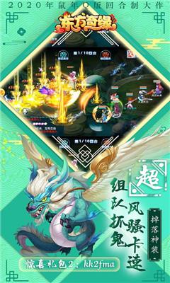 东方奇缘无限任选版官方最新版下载