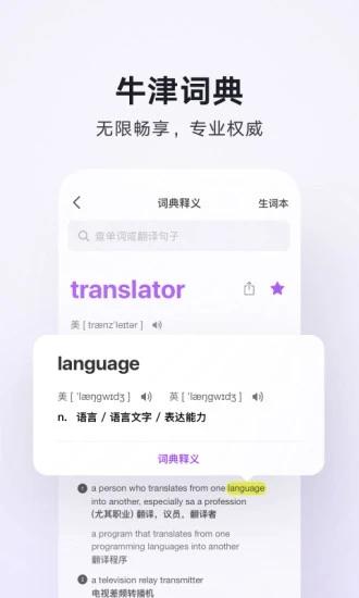 腾讯翻译君下载安装