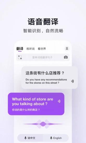 腾讯翻译君app