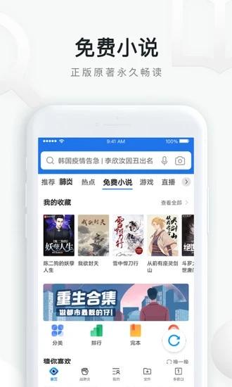 QQ浏览器官方内测版