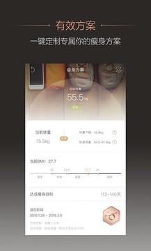 轻+移动减肥专家app下载