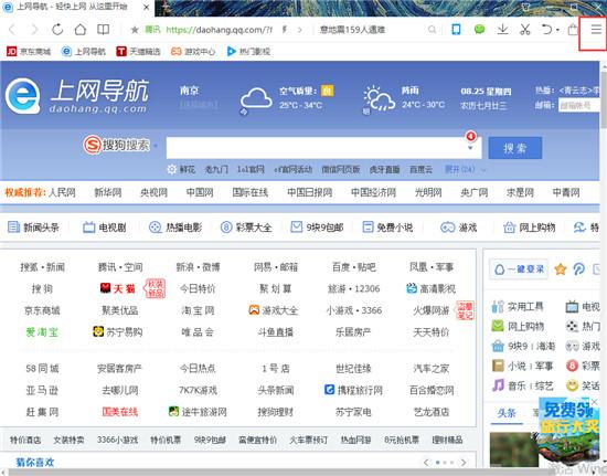 QQ浏览器官方版免费下载