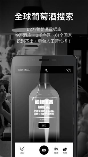 论酒app最新版