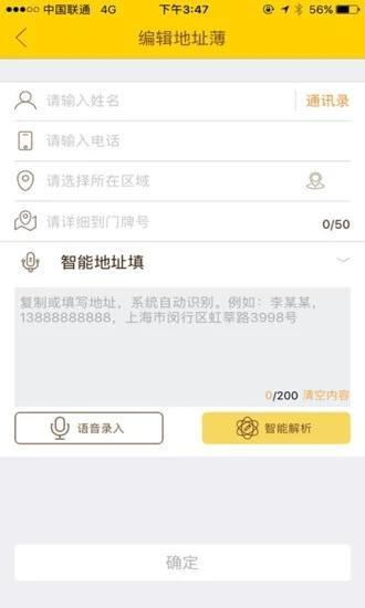 韵达快递安卓版官方下载