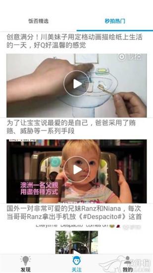点滴日报官方app