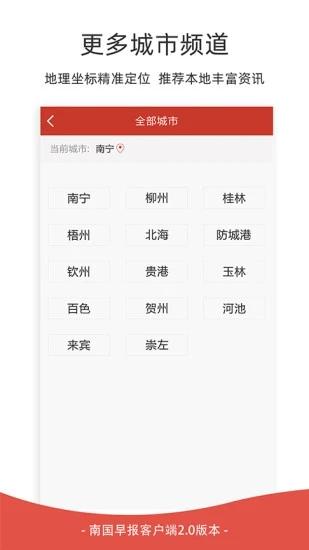 南国早报最新app