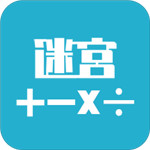 数学迷宫APP免费下载
