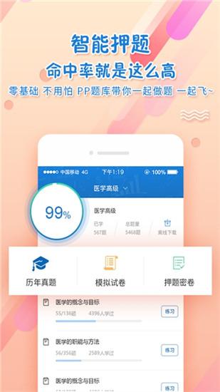 考试资料网APP官方下载