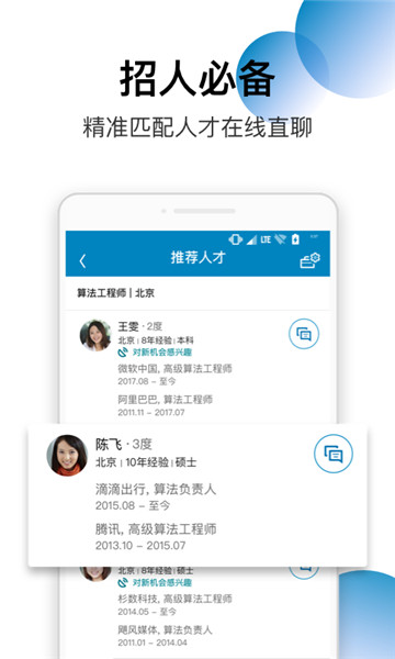 领英安卓版app最新版下载