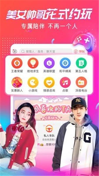 猎游app