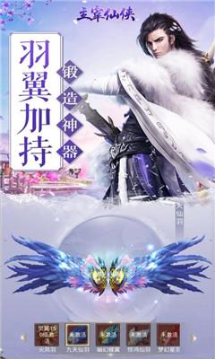 主宰仙侠安卓内购版最新版下载