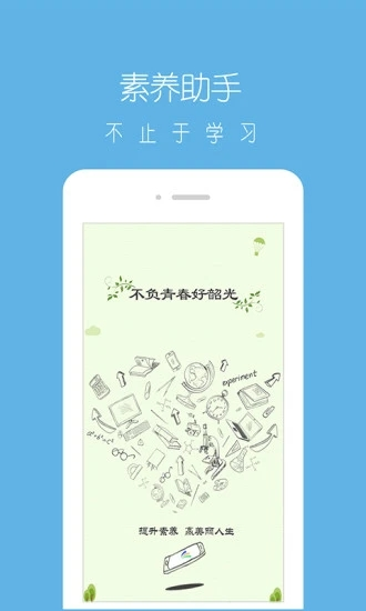 素养助手app