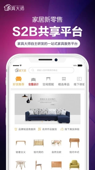 家具大师app