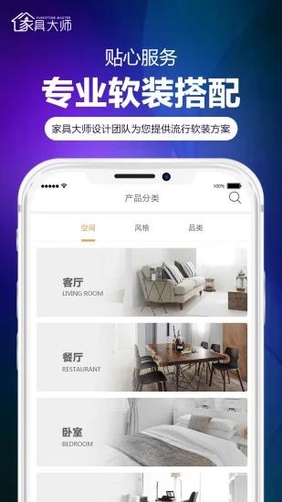 家具大师官方app