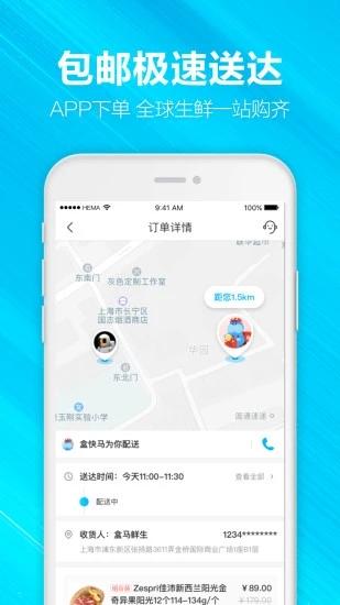 盒马鲜生最新app