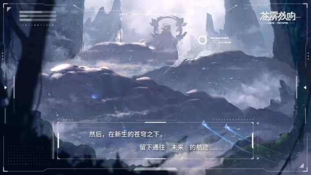 苍雾残响官方最新版免费下载