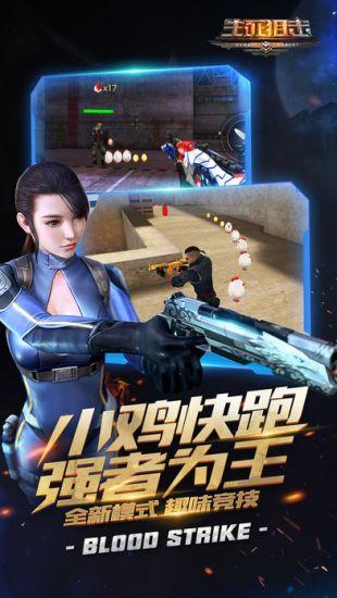 生死狙击手机版免费下载