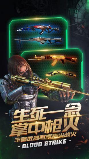 生死狙击手机版最新版下载