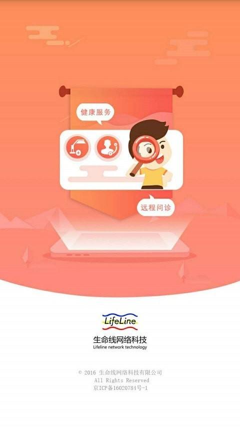 生命线中文版下载安装