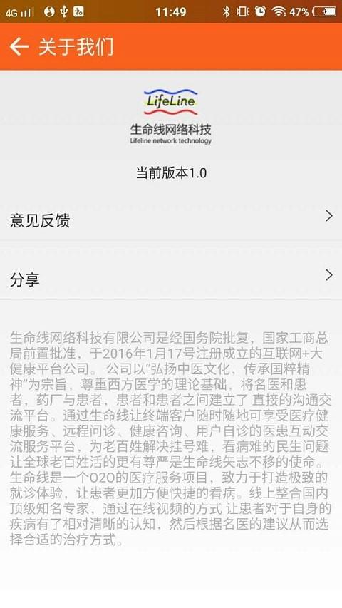 生命线中文版