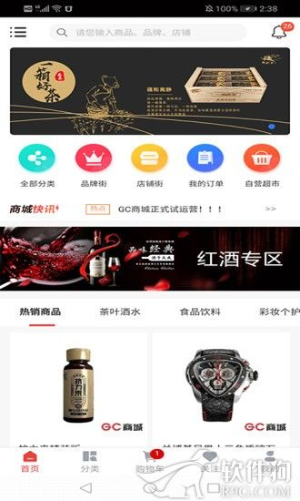 中安环球app