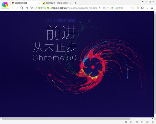 360极速浏览器官方版免费下载