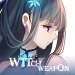 女巫兵器游戏安卓中文破解版