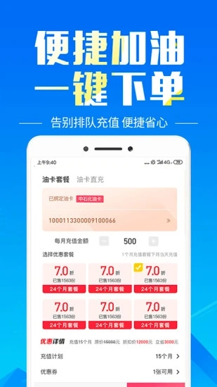 易卡宝最新app