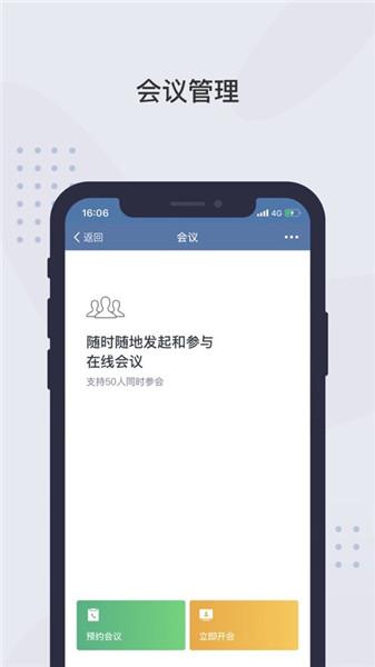 粤政通app