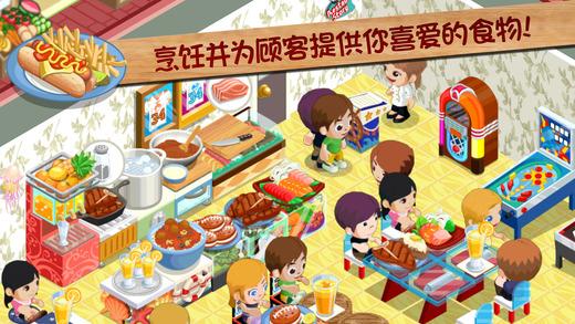 餐厅物语安卓版官方下载