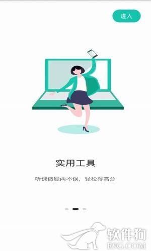 桃李课堂免费下载