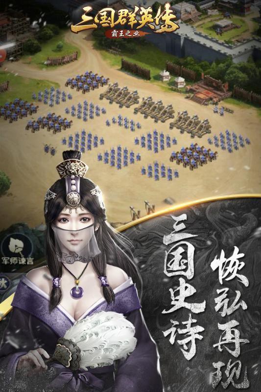 三国群英传霸王之业变态版最新版下载