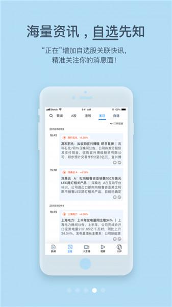 第一财经app下载