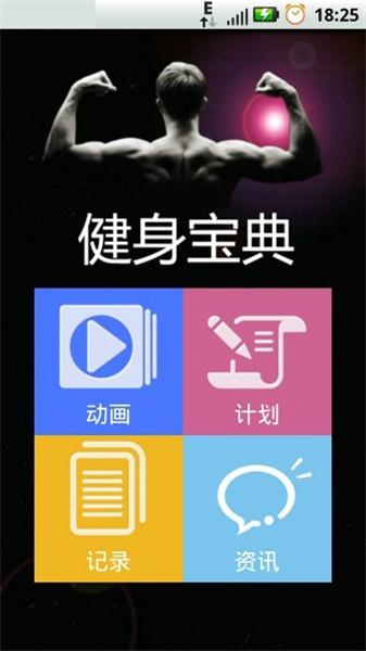 健身宝典app安卓下载
