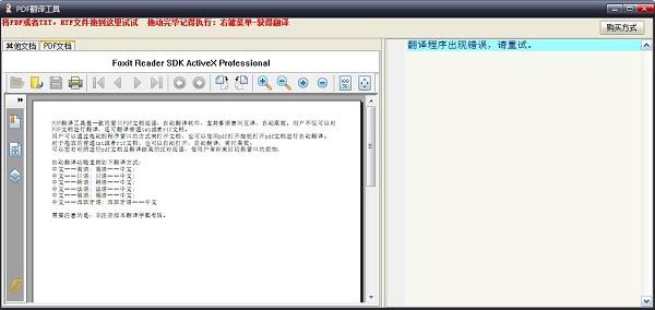 PDF翻译工具破解永久免费版