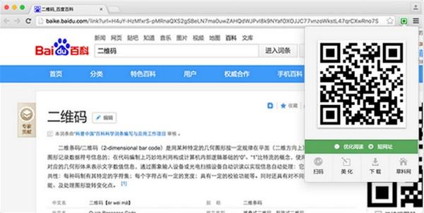 草料二维码生成器最新版免费下载