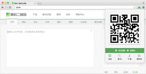 草料二维码生成器最新版下载