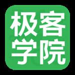 极客学院官网app