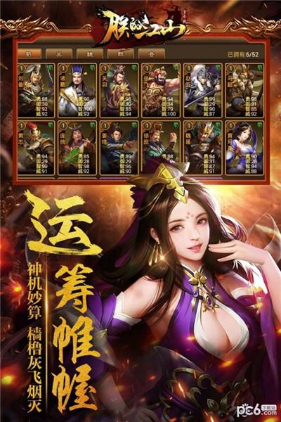 朕的江山游戏官方版下载