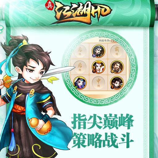 江湖HD官方版下载