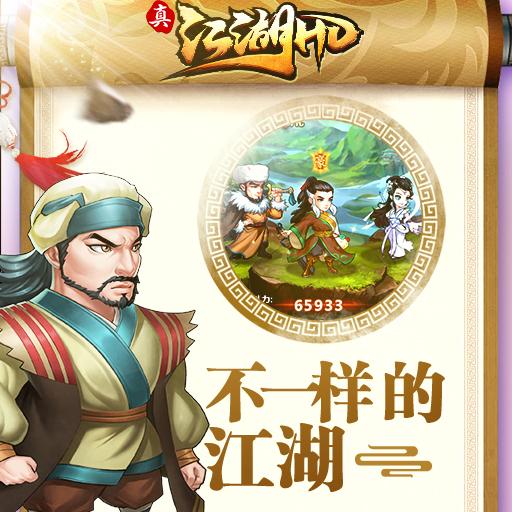 江湖HD官方版