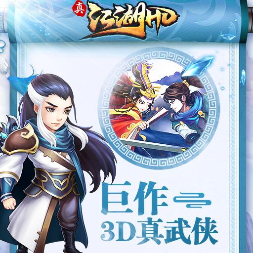 江湖HD官方版免费下载