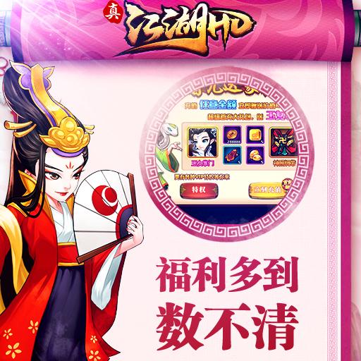 江湖HD官方版最新下载