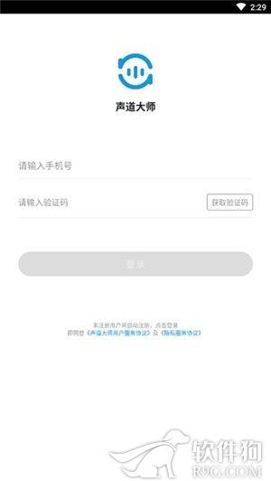 声道大师官方app