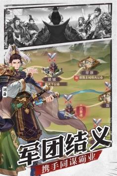 三国志幻想大陆安卓版免费下载