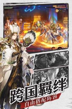 三国志幻想大陆安卓版下载