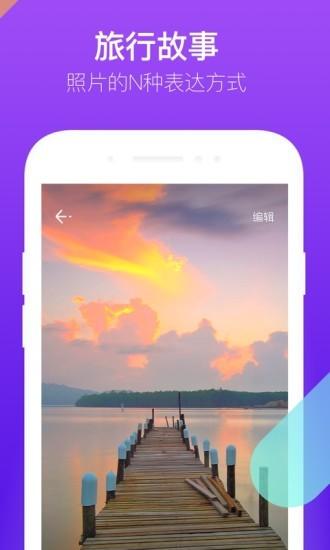 腾讯时光app
