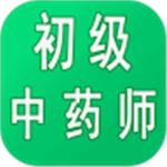 初级中药师中药学app