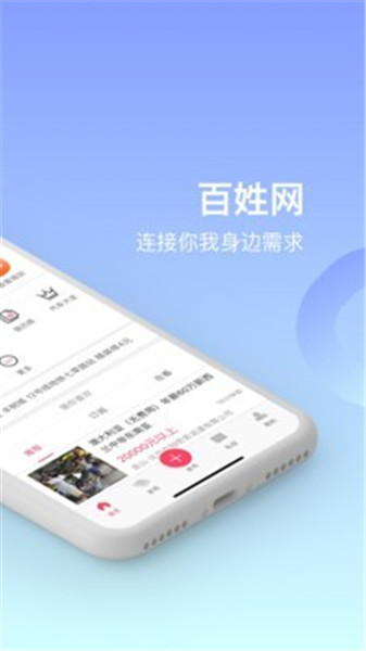百姓网app下载安装